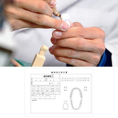 歯科技工指示書top