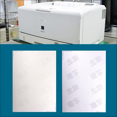 偽造防止用紙top